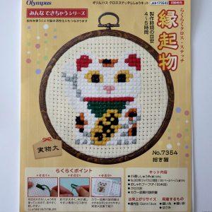 Brodez votre chat porte-bonheur avec ce kit point compté Manekineko