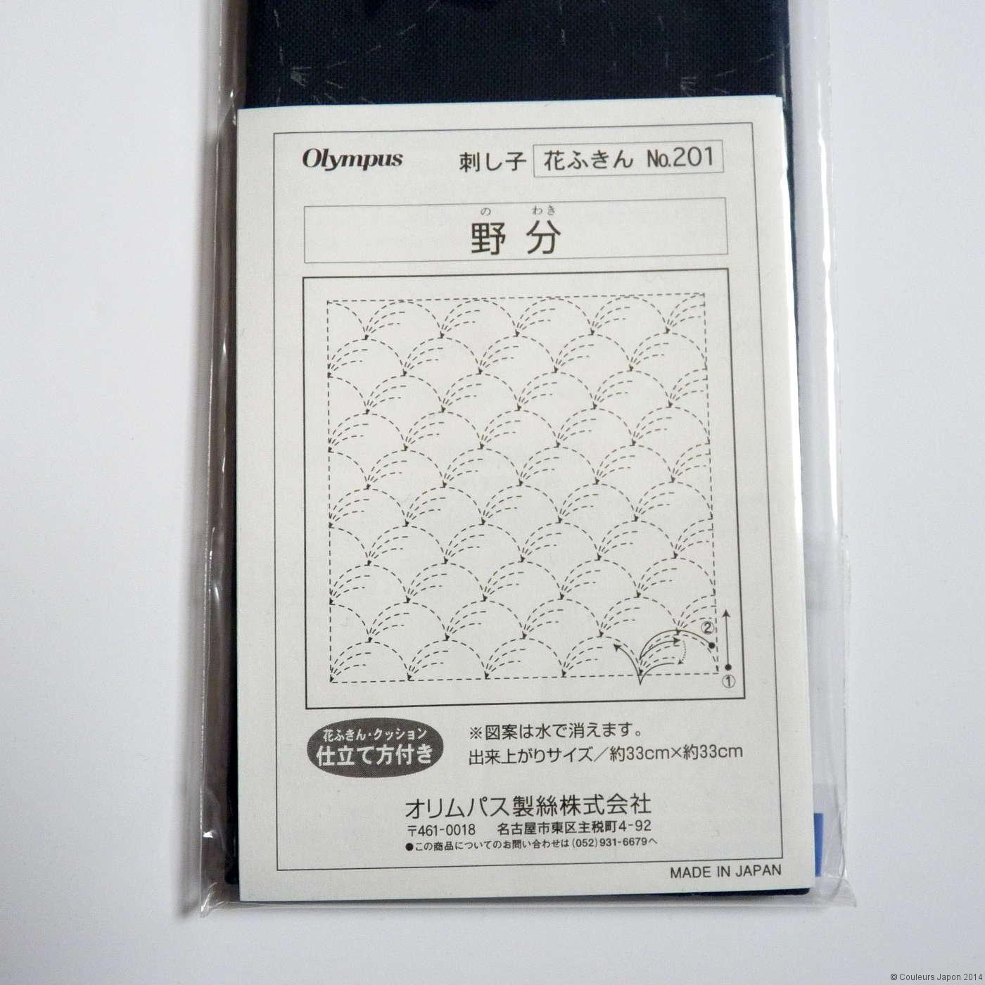 Coupon pré-imprimé pour sashiko motif nowaki